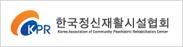한국정신재활시설협회