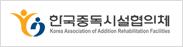 한국중독시설협의체