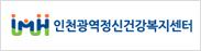 인천정신건강복지센터